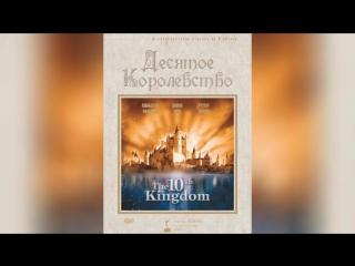 Десятое королевство (1999)   The 10th Kingdom