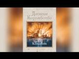 Десятое королевство 1999 The 10th Kingdom