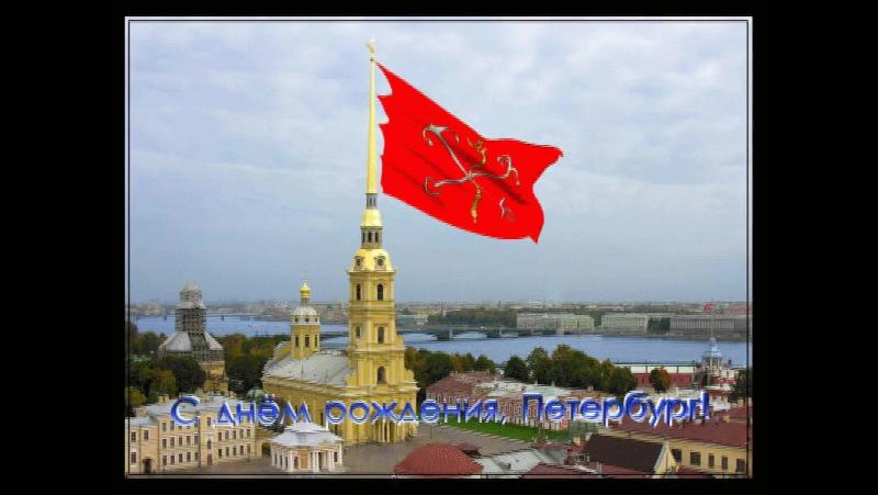 С Днём Рождения))Санкт-Петербург