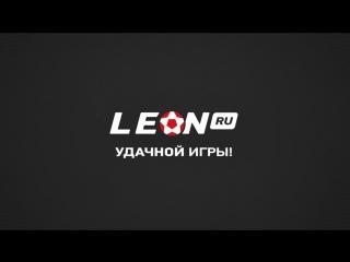 Регистрация на Leon.ru и идентификация в QIWI банке