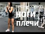 Тренировка ног и плеч №2. Спорт- клуб