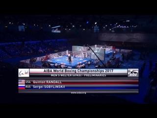 Чемпионат Мира по боксу 2017: Сергей Собылинский - Квинтон Рэндалл