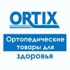 ORTIX   Ортопедические товары для здоровья