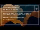 Трансляция концерта | Пьяццолла, Гардель, Иорио