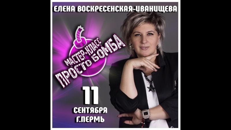 Елена Воскресенская Иванищева.МАСТЕР-КЛАСС ДЛЯ ВЕДУЩИХ!