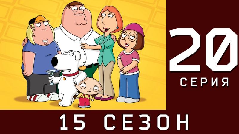 Гриффины - Family Guy 15x20
