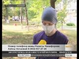 Никите Никифорову из Краснодара требуется помощь для операции, СБОР - 9 млн! Кубань 24