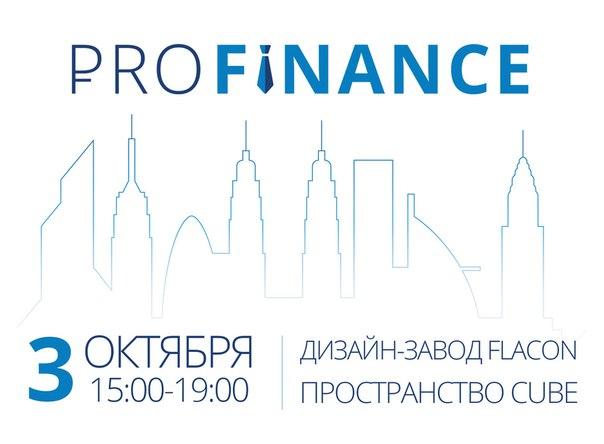 Мечтаешь стать финансистом?  Регистрируйся на крупнейший финансовый
