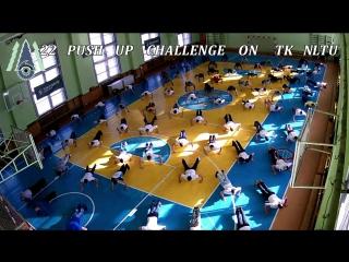 22 Push Up Challenge від Технологічного коледж НЛТУ України