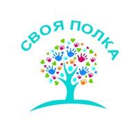 svoya_polka_kremen