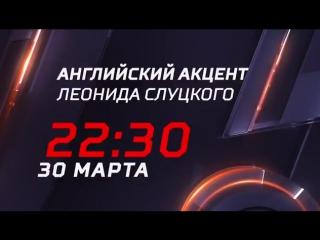 Английский акцент Леонида Слуцкого — сегодня в 22:30 на Матч ТВ!