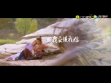 170919 ZTAO @ A Chinese Odyssey Love of Eternity ending song