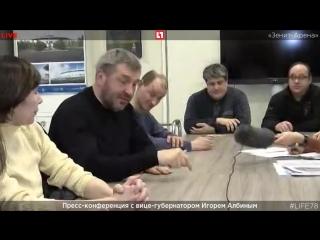 Пресс-конференция с вице-губернатором Игорем Албиным. Продолжение. Прямая трансляция