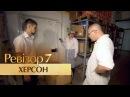 Ревизор. 7 сезон - Херсон - 26.12.2016