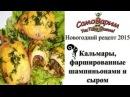 Кальмары фаршированные шампиньонами и сыром. Видеорецепт