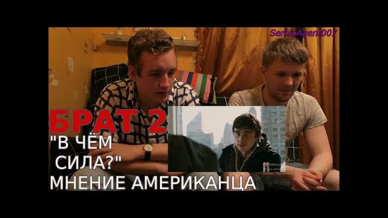 Американец смотрит фильм Брат 2
