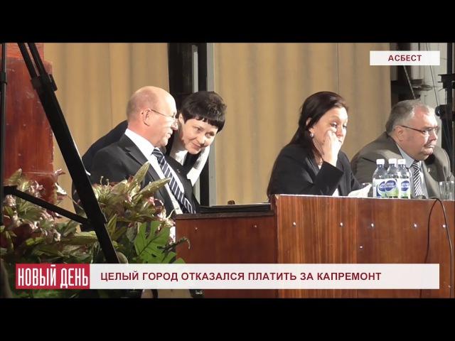 Целый город отказался платить за капремонт аферистам РФ!