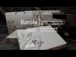 Постельное белье класса Люкс от Barole - Преимущества
