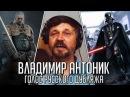 Владимир Антоник   Голос Русского Дубляжа [#002]