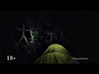 Ведьма из Блэр: Новая глава - В кино с 6 октября
