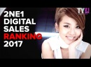 2NE1 ALL DIGITAL SALES RANKING SONGS 2017 SOLOS COLABSVIEWS AND INFO