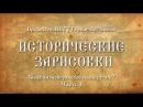Исторические зарисовки Было ли монгольское нашествие Часть I Профессор МПГУ