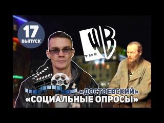 СОЦИАЛЬНЫЕ ОПРОСЫ / 17 ВЫПУСК / Достоевский