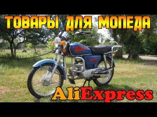 ТОВАРЫ ДЛЯ МОПЕДА ALPHA С ALIEXPRESS / 11 НИШТЯЧКОВ.