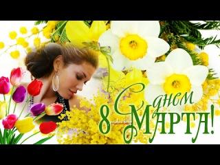 ЛУЧШАЯ ПЕСНЯ НА 8 МАРТА! Любимых женщин с праздником!