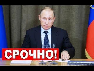 На каждый вопрос есть ответ.Путина не пугают провокаторы.15.01.2017