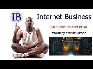 Еженедельный обзор экономических игр от 26.02.2017г. | РЕФБЕК 50%