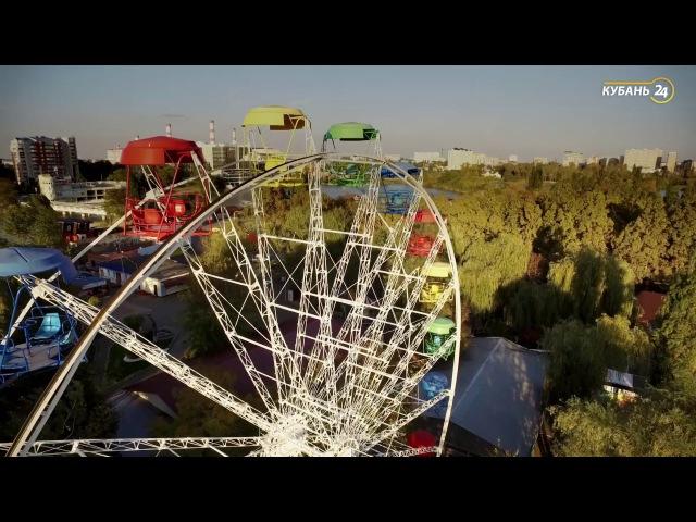 Курортный атлас Парки Краснодара
