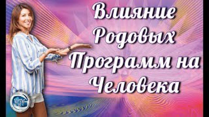 💯Елена Денесенко✨ О Влиянии poдoвыx программ на человека Исцелении Души и Тела