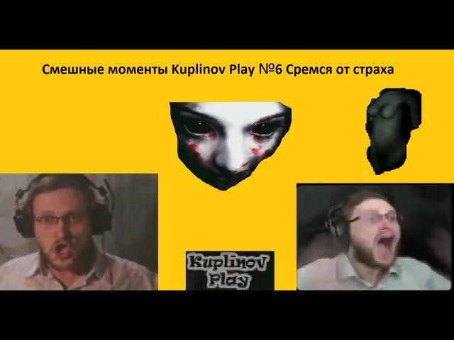 Смешные моменты Kuplinov Play №6 Сремся от страха