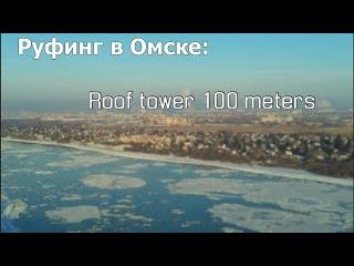 Руфинг В Омске: Roof вышки высотой в 100 метров. STK ROOF.