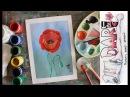 Как нарисовать мак гуашью! Dari_Art_kids