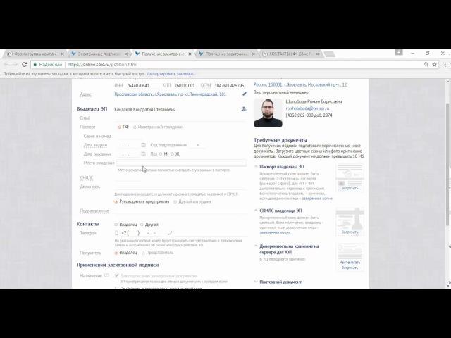 СБиС Отчетность. 4 Как подать заявку на получение Электронной подписи (заполнить данные, прикрепи ...