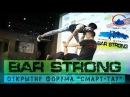 Выступление команды BAR STRONG на открытие форума Смарт-тау