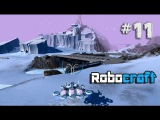 Robocraft 11 - ПОСЛЕ ОБНОВЛЕНИЯ СТАЛО ЛУЧШЕ