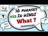 Lesson 22 - I can speak Hindi - 10 Important phrases in Hindi - sentences using