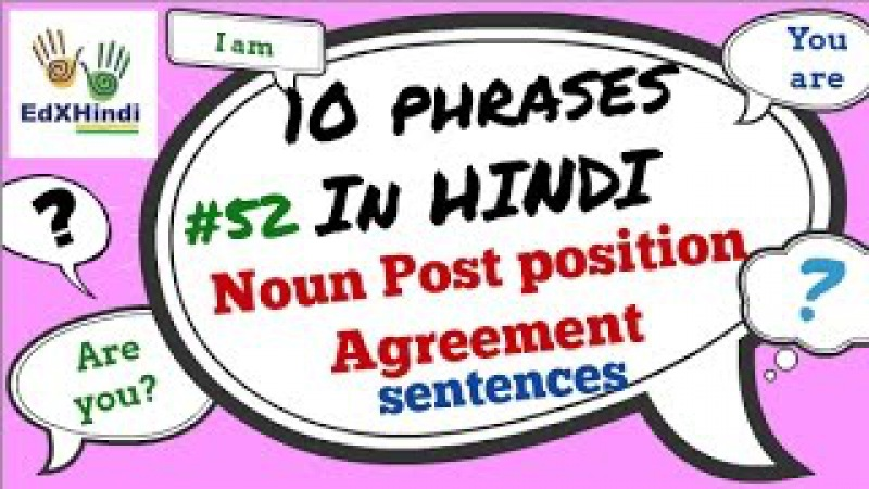 Lesson 52 - I can speak Hindi - 10 Important phrases in Hindi - Noun, postpositions agreements