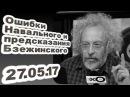 Алексей Венедиктов - Ошибки Навального и предсказания Бзежинского... 27.05.17