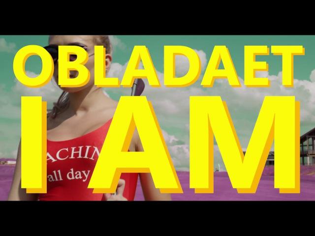 OBLADAET-I AM Новый трек обладает