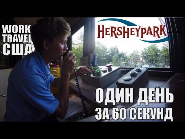 WorkTravel. ОДИН ДЕНЬ ЗА 60 СЕК. Hersheypark. США. Leyzix