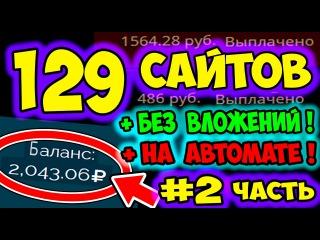 Часть 2. ТОП 129 лучших сайтов для заработка денег в интернете для новичков без вло...