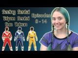 Seeing Sentai, Episode 35: Taiyou Sentai Sun Vulcan Episodes 8 - 14