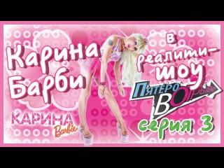 Карина Барби. Живая кукла Барби. В реалити шоу