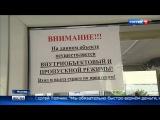 Вести-Москва  Вирус Коксаки как заставить туроператора вернуть деньги