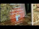 Аренда Фотостойки СелфиЗеркала в Казани PrintWithLove Свадьба Фаниса и Альбины