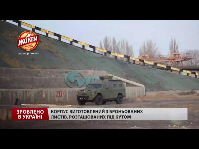 Зроблено в Україні. Як виглядає український броньовик для ведення бою в в місті